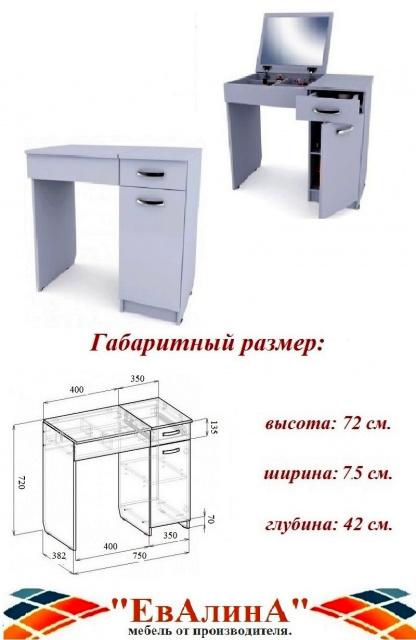 Туалетный столик Ева размер