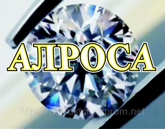 Куплю акции АЛРОСА