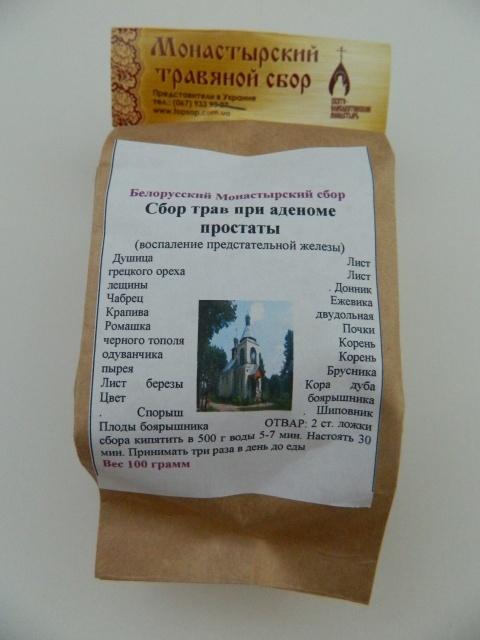 Лечение простатита монастырским чаем простатит париться