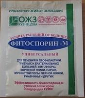 Биофунгицид Фитоспорин — М, 10г.