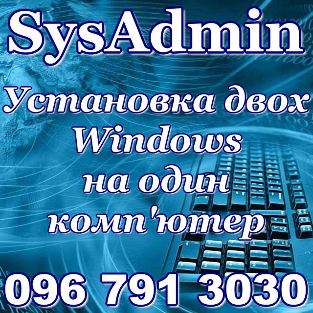 Установка двух Windows на один компьютер