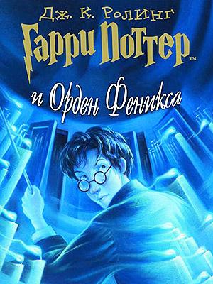 Купить книгу Гарри Поттер и Орден Феникса (Росмэн) - Джоан ...