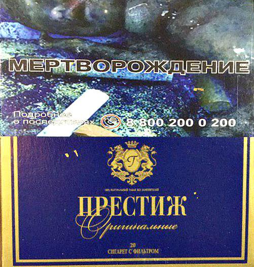 Престиж сигареты цена оптом сигареты мелкий оптом спб