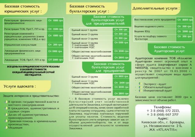 Расценки на услуги бухгалтерского аутсорсинга надежда николаева красноярск бухгалтер мвд приговор