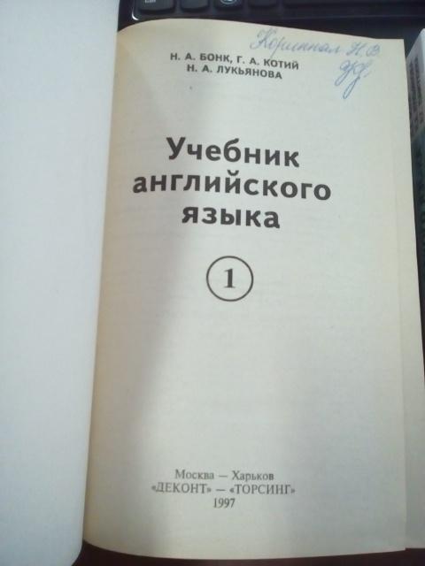 Решебник лукьянова английского учебник языка