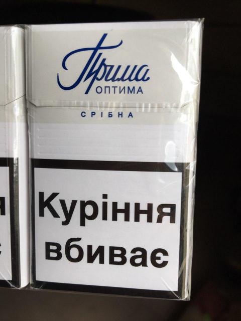 Где купить сигареты прима в иркутске резаный табак оптом