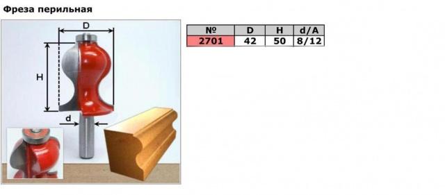Код товара: 2701.  (D42 H50) Фреза перильная  (кромочная Фигурная)