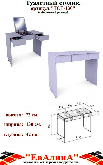 Трюмо Диана -3 размеры