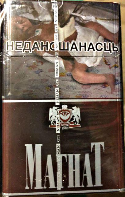 Магнат сигареты купить электронная сигарета ligar одноразовая