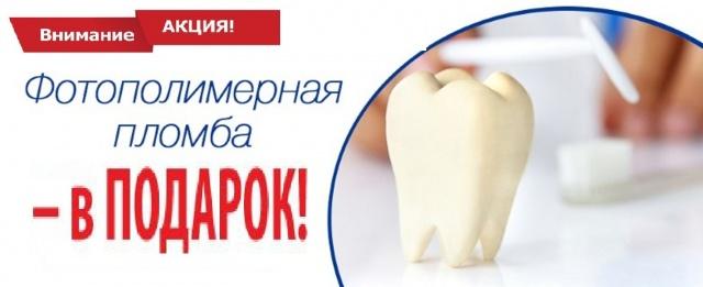 Акция: «Лечение кариеса 1 зуба бесплатно»