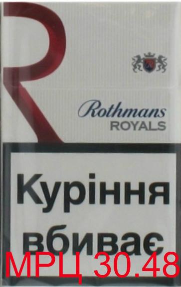 Сигареты ротманс роялс купить интернет магазин сигареты оптом заказ через интернет