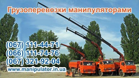 Аренда манипулятора Киев от 10-12 тон.