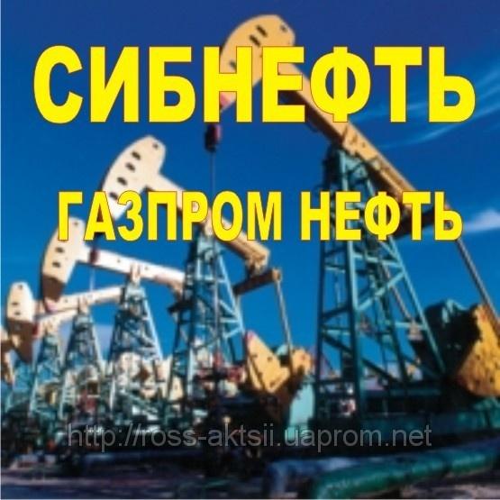 Куплю акции ГАЗПРОМ НЕФТЬ