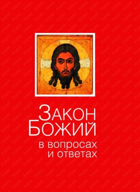 Закон Божий в вопросах и ответах