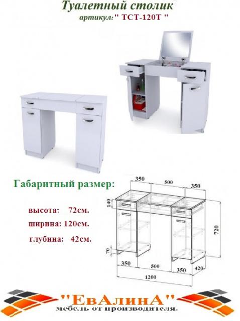 Столик туалетный Людмила -2 размеры