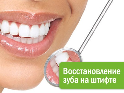 Восстановление культи зуба под коронку (Зуб на штифте)