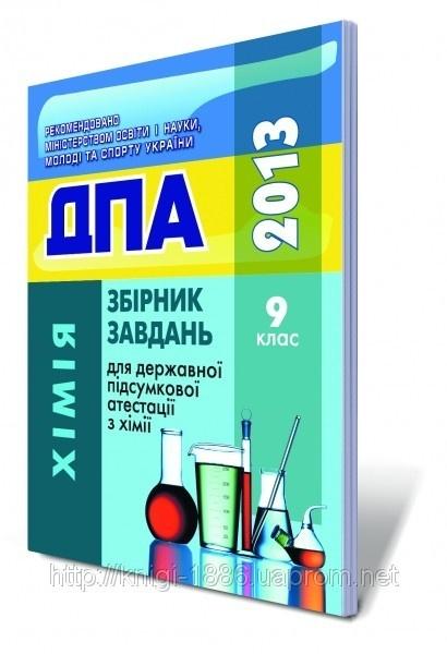 л.я.федченко завдань гдз атестацій підсумкових збірник для і тематичних