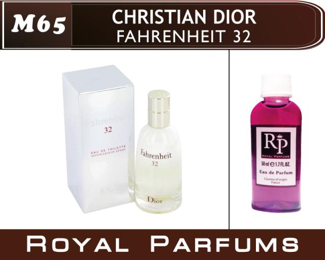 духи на разлив Royal Parfums 100 мл Christian Dior Fahrenheit 32