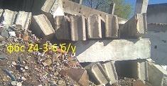 Бетонные блоки фундаментные фбс 24-3-6