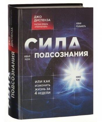 ДЖО ДИСПЕНЗА КНИГИ FB2 СКАЧАТЬ БЕСПЛАТНО