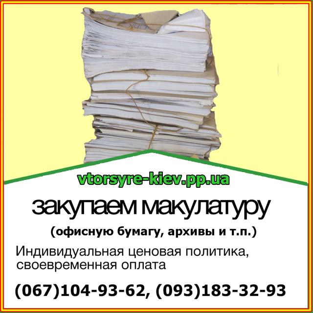 бизнес на переработке макулатуры