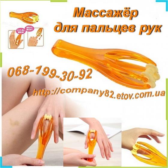 Массажеры пальцев рук вакуумный упаковщик в симферополе