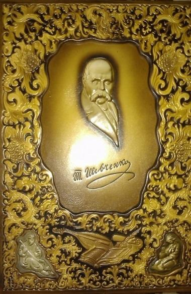 Тарас Шевченко (подарочное издание)