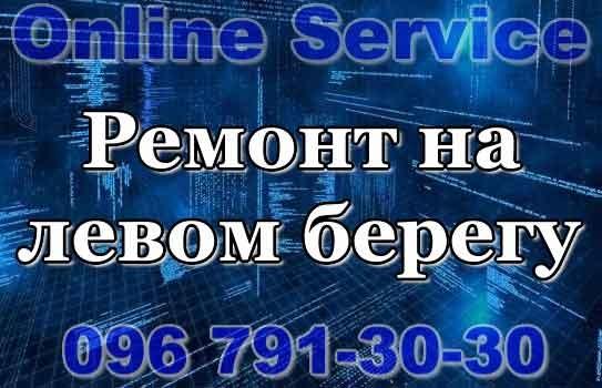 Ремонт компьютера Фрунзенский