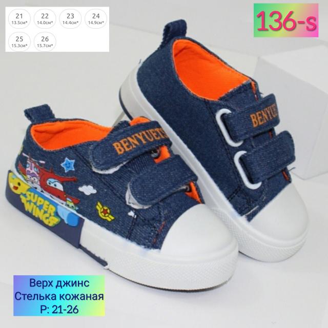 c7f3274e Детская обувь, общее в Чернигове. Сравнить цены, купить на UA Market ...