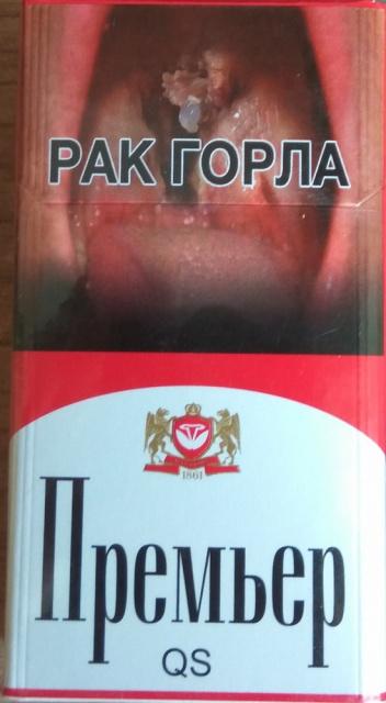 Купить белорусские сигареты премьер как надо заказать сигареты