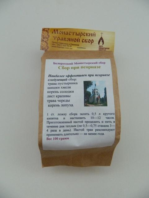 Лечение Псориаза В Белоруссии