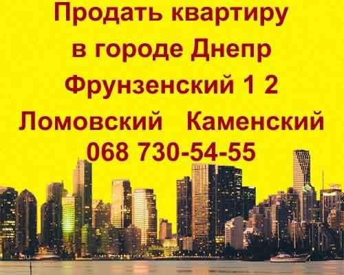Продать квартиру Днепр Фрунзенский 1 2 Ломовский Каменский