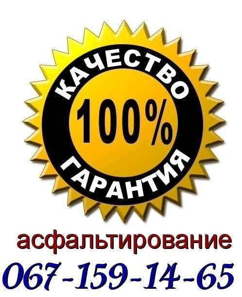 Асфальтирование Бровары. Строительство ремонт дорог Бровары Броварской район