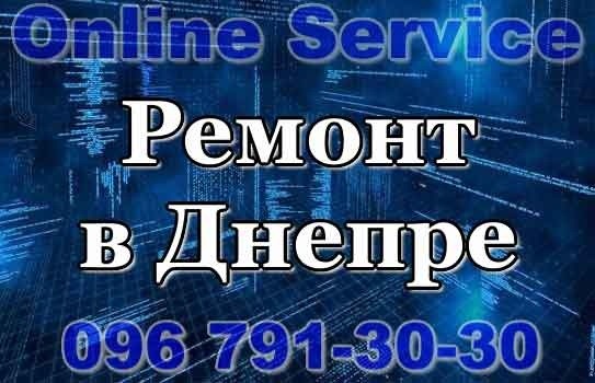 Ремонт компьютера Днепр