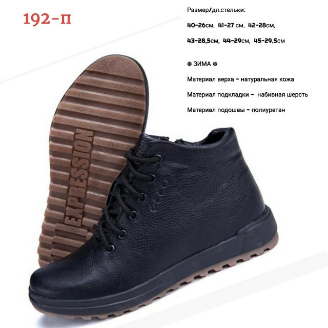 Зимние ботинки мужские кожаные 40-45, цена 1130.00 грн., фото ... 131f2d51596