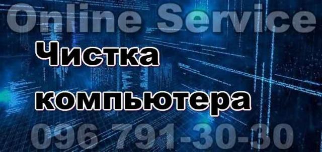 Чистка компьютера в Днепре
