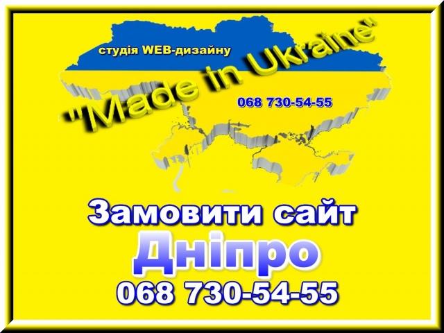 Дніпро.Замовити сайт..