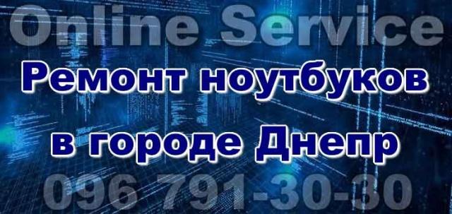 Ремонт ноутбуков Фрунзенский