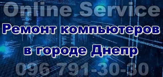 Ремонт компьютеров Фрунзенский