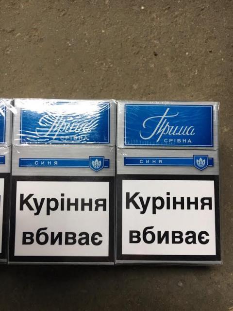 Сигареты прима купить интернет магазин отходы табачные изделия