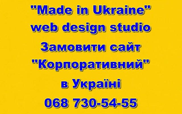 Сайт «Корпоративный» заказать в Украине