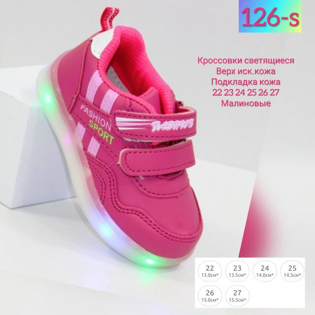 62feeec8 Детская обувь в Чернигове. Сравнить цены, купить на UA Market ...