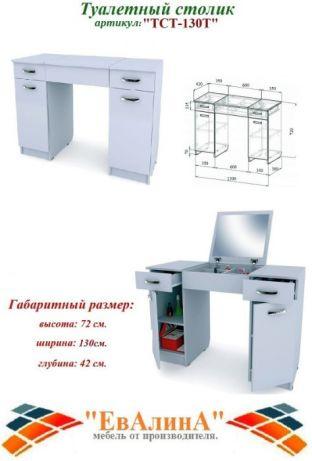Трюмо Людмила -3 размеры