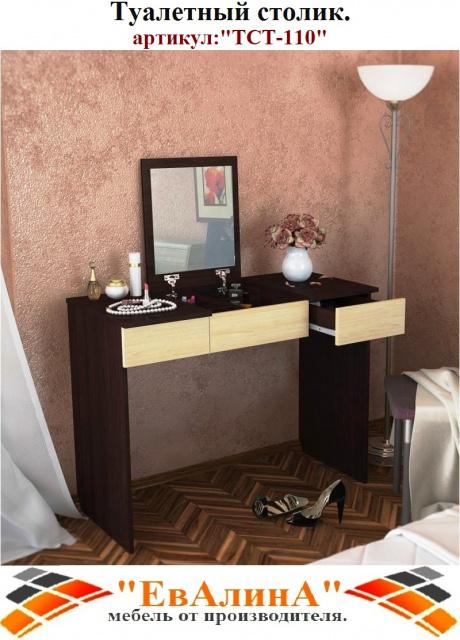 Туалетный столик Диана