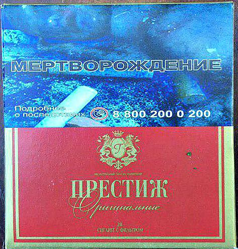 сигареты престиж купить в спб