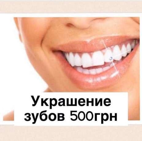 Украшения на зубы...- скайс (SKYCE)