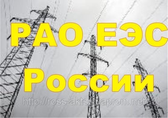 Куплю акции РАО ЕЭС